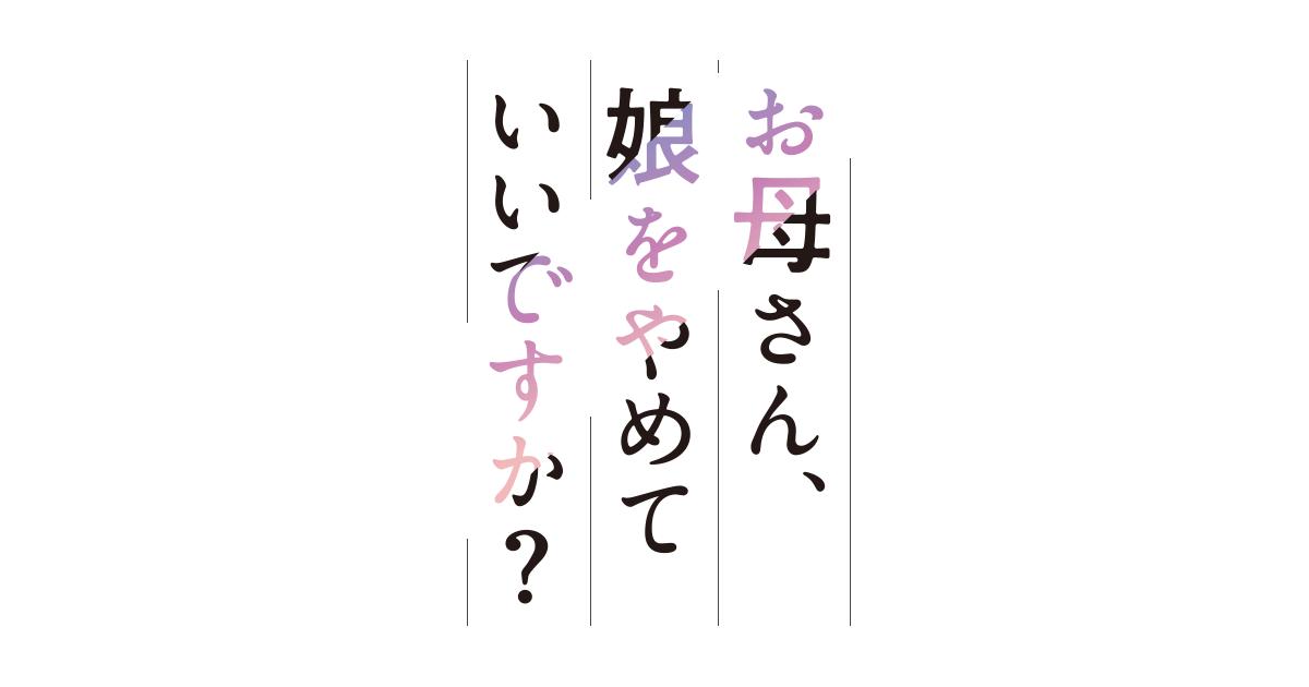 スタッフからのお知らせ|お母さん、娘をやめていいですか?|NHK ドラマ10