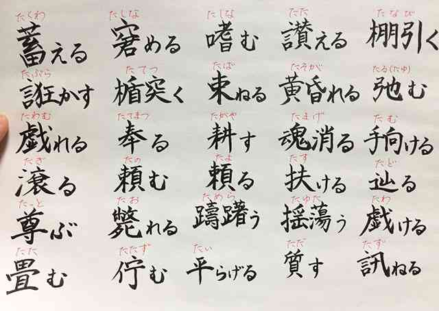 成人なら20個読める?『た』から始まる漢字30個、正解率は?