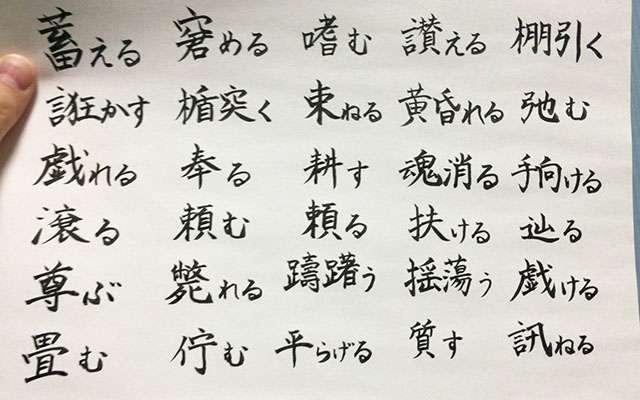 「成人なら20個読める?」 『た』から始まる漢字30個、正解率は?    grape [グレイプ]