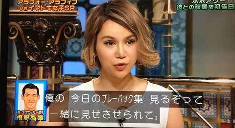 高梨臨、破格オファー断った槙野智章との結婚に大前進!「2017年中に婚約も」