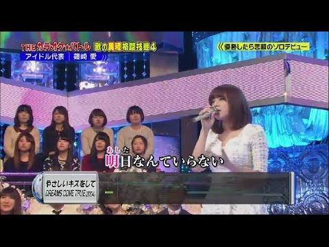篠崎愛 DREAMS COME TRUE 「やさしいキスをして」 - YouTube
