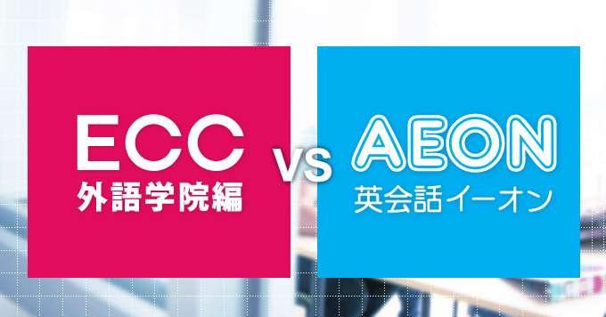 ECCとイーオン(AEON)を比較!~料金・レッスンプランの違いは?~