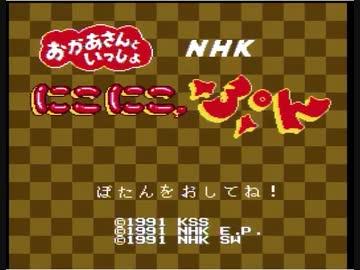 PCエンジン版 にこにこぷん by プラズマ ゲーム/動画 - ニコニコ動画