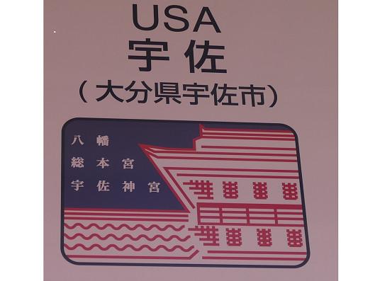 新大統領祝う行事に逆風 大分「USA(宇佐)」市に苦情相次ぐ