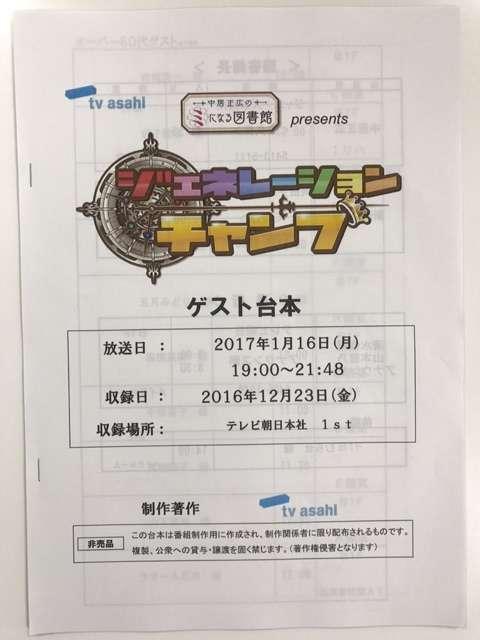 ジェネレーションチャンプ|釈由美子オフィシャルブログ「本日も余裕しゃくしゃく」Powered by Ameba