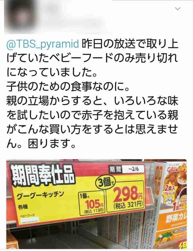 【炎上】TBSで「ベビーフードダイエット」特集→店頭から商品が消える!大迷惑だと批判殺到