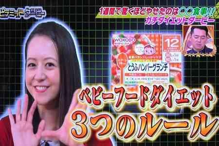 【炎上】TBSで「ベビーフードダイエット」が特集され大迷惑だと批判殺到の事態に 店頭から商品が消える | まとめまとめ