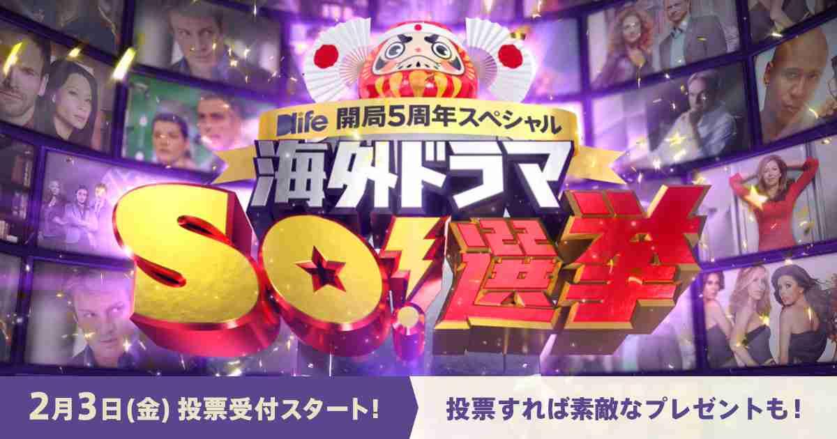 Dlife開局5周年スペシャル 海外ドラマ SO!選挙 | Dlife