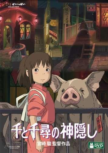 「千と千尋の神隠し」宮崎駿が千尋をブスだと言う理由
