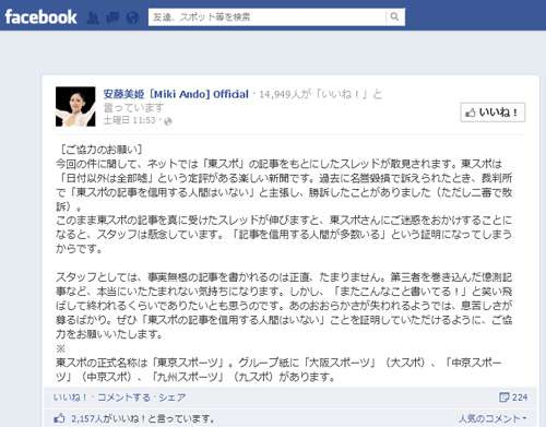 安藤美姫さんの公式Facebook「東スポの記事を信用する人間がいない証明の協力をお願いします」 | ガジェット通信