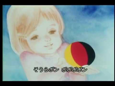 みんなのうた1983 わたしの紙風船(リメイク版) - YouTube