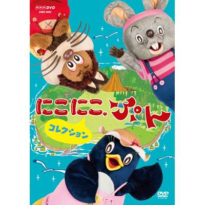 NHK-DVD にこにこ、ぷん コレクション〈特製トートバッグ付〉 | 日本コロムビア