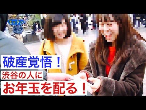 【お年玉企画】渋谷の人にお年玉を配る! - YouTube