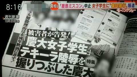 慶大集団強姦事件の主犯は、朝鮮人か中国人? 《転載可》 - BBの覚醒記録。無知から来る親中親韓から離脱、日本人としての目覚めの記録。