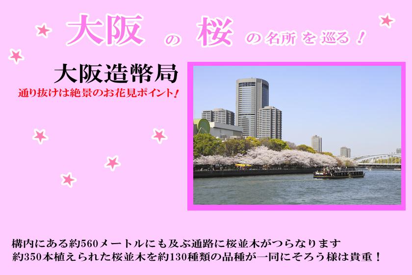 大阪造幣局の桜バスツアー2017年!