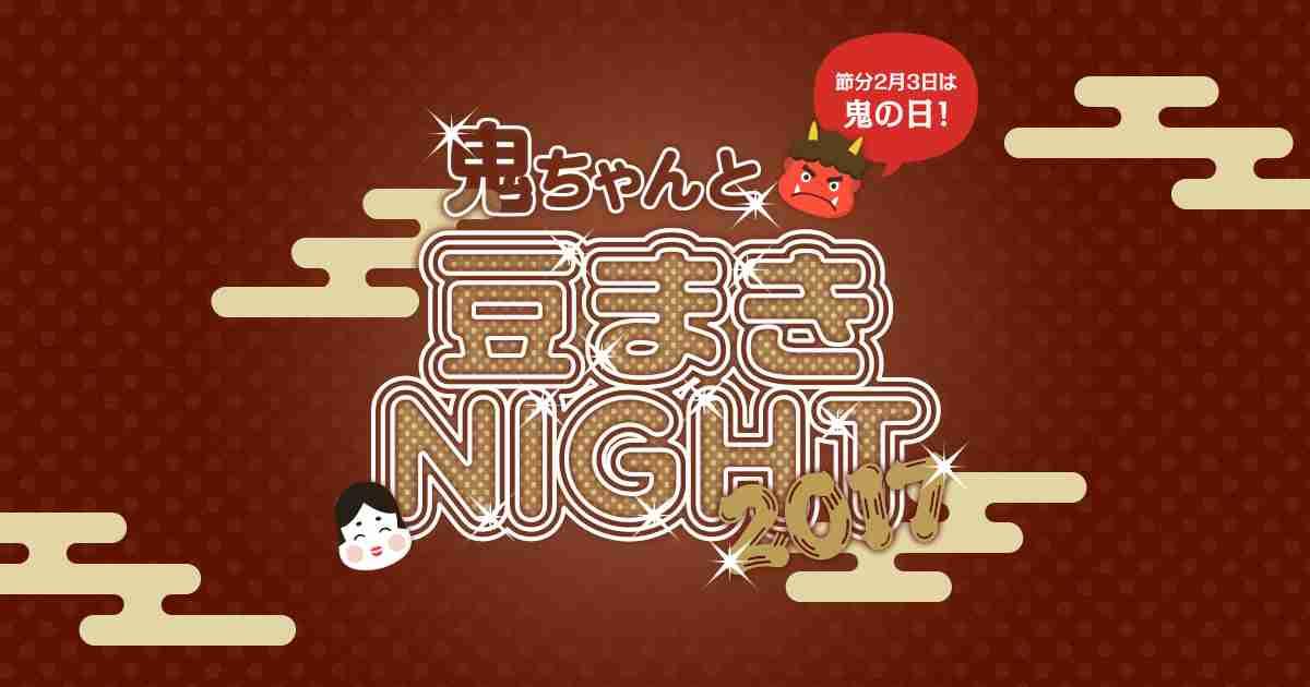 鬼ちゃんと豆まきNIGHT 2017 | au