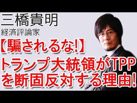 三橋貴明★トランプ大統領がTPPを断固反対する理由!日本の食料安全が終わる日!農協を潰そうと企む組織の正体を暴露! #三橋貴明 - YouTube