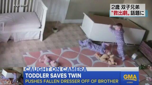 タンスの下敷きから救出 2歳の双子の動画が話題に | NHKニュース
