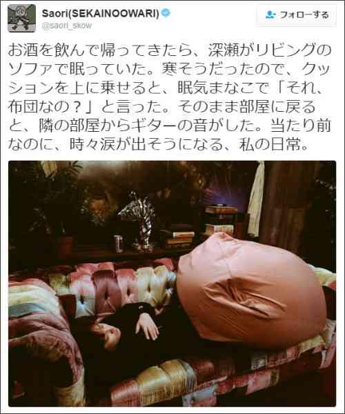 """セカオワSaori、結婚後の""""セカオワハウス""""生活について言及「自分なりに考えた結果」"""