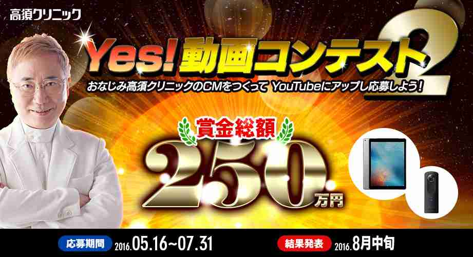 Yes!動画コンテスト 第二回| 応募一覧 |Yes!動画コンテスト