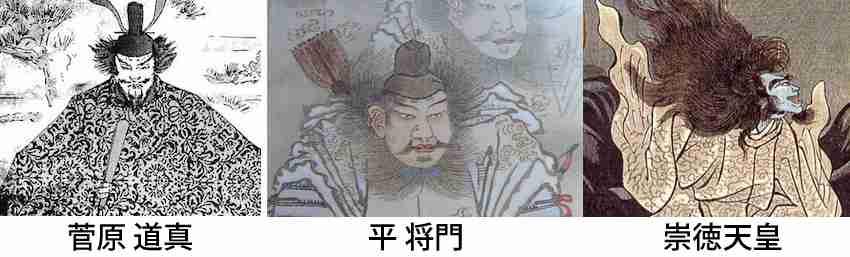 平将門・菅原道真・崇徳上皇、平安の三大怨霊を語る