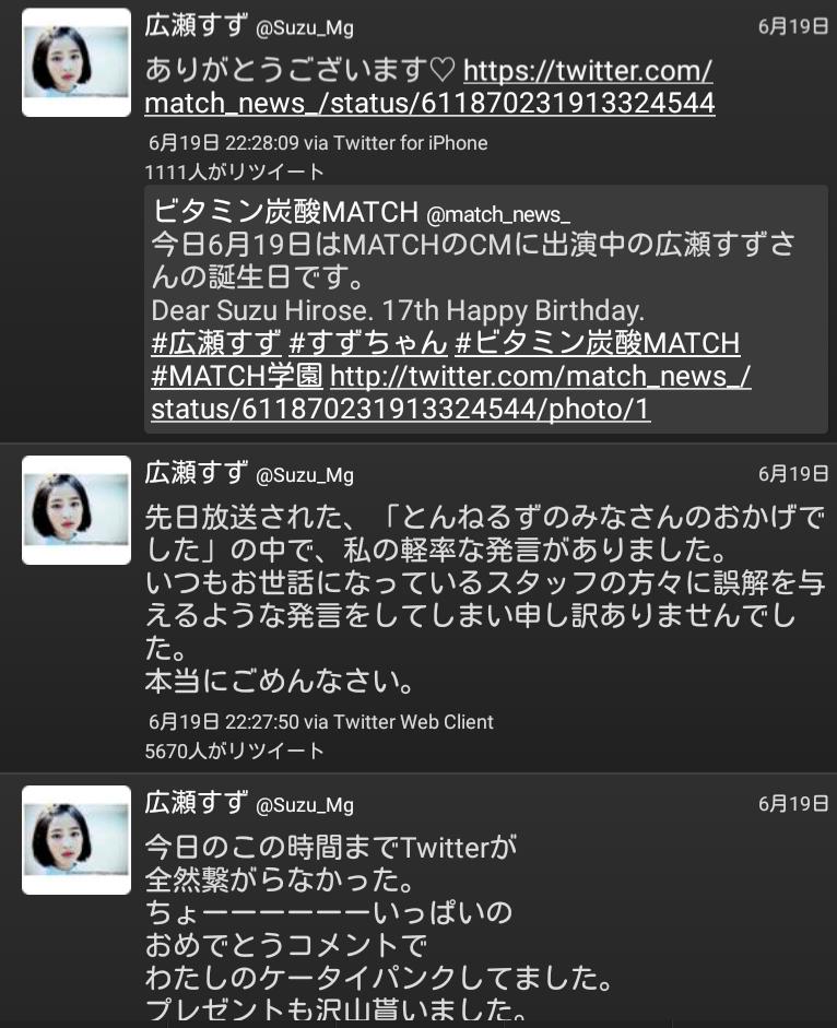 広瀬すず、成田凌との熱愛報道に言及「ちゃんと自分から言いたい」