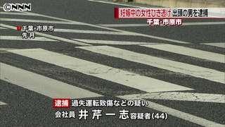 妊娠中の女性をひき逃げ 出頭の男を逮捕|日テレNEWS24