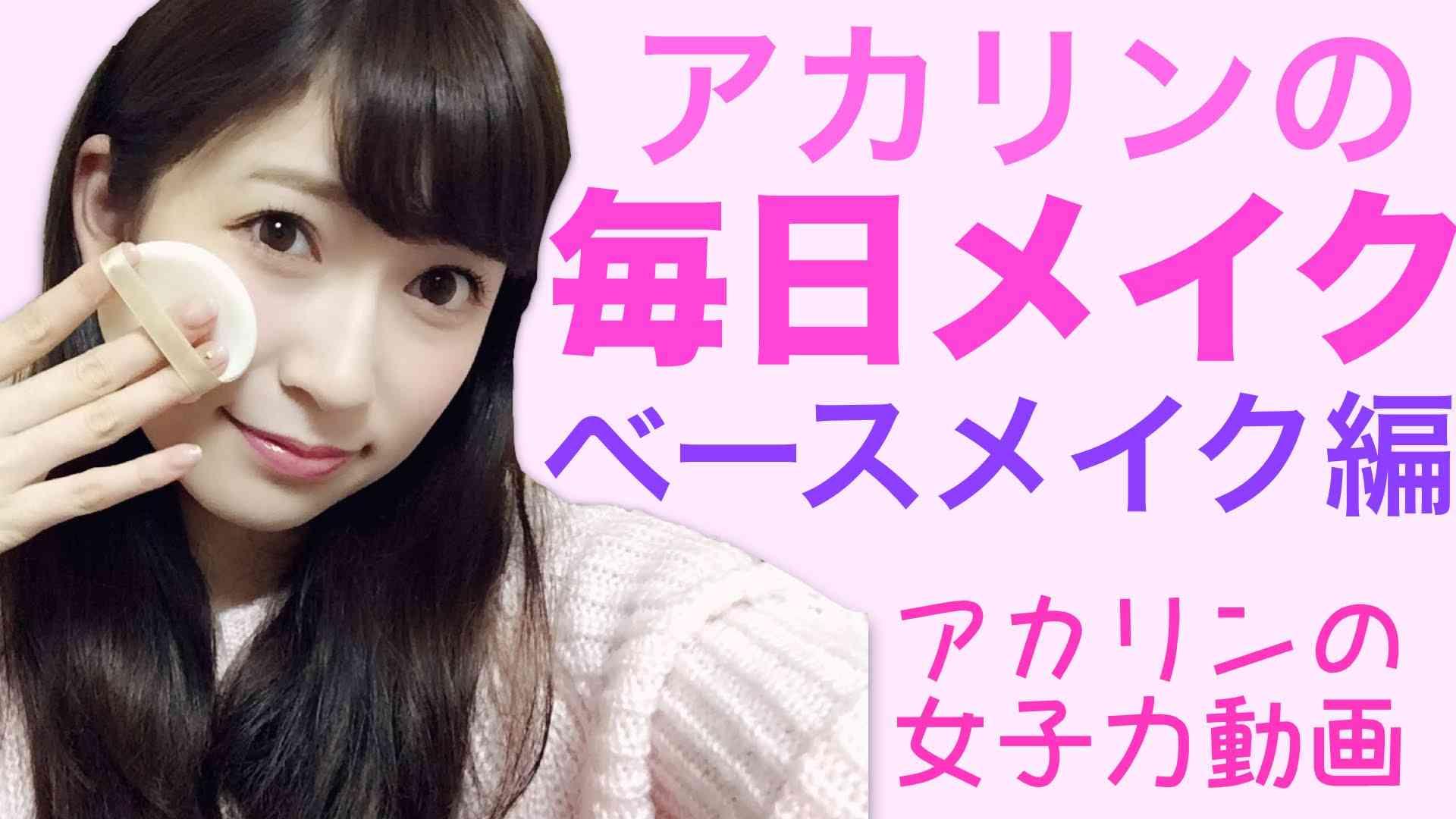 【ベースメイク】アイドルの毎日メイク伝授します! - YouTube