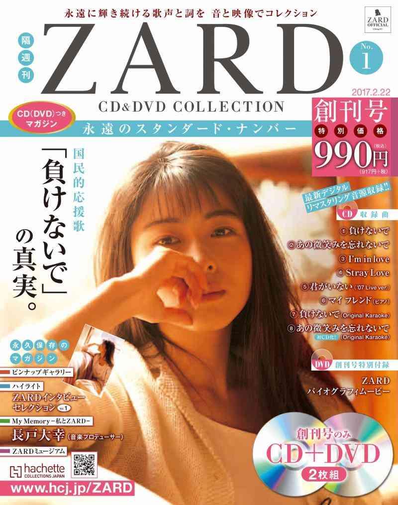 坂井泉水さん死去から10年…ZARD百科事典発売 - 音楽 : 日刊スポーツ