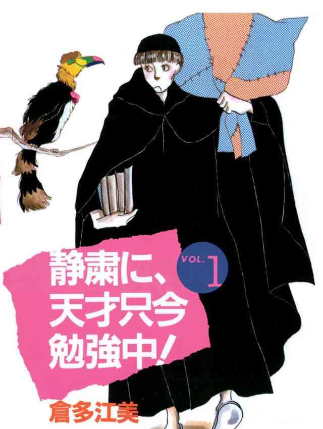 「静粛に、天才只今勉強中!」新装版が刊行、倉多江美が描くフランス革命 - コミックナタリー