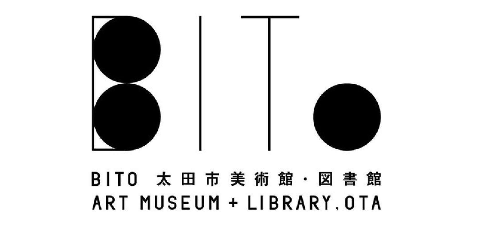 佐野研二郎氏のロゴを断念  群馬・太田市の「おおたBITO」その理由は?