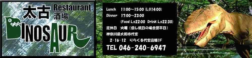 太古レストラン酒場|ダイナソー|恐竜|エンターテイメント|家族|子供|子連れ|おでかけ|外食|カップル|居酒屋|宴会|飲み会|室内|お酒|食事|ランチ|ディナー|横浜|飲食|求人|神奈川|大和