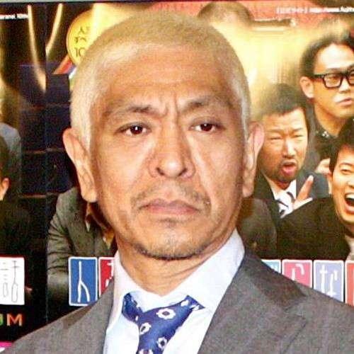 松本人志「事務所の力関係とか大きい事務所のスキャンダルは扱えないことある。でも一般の人には、バレてる」テレビが抱えるジレンマに警鐘