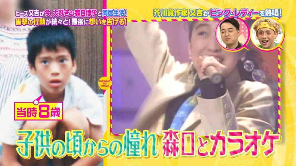 森口博子が「可愛すぎる」と大評判! ピース又吉とのデート企画に視聴者メロメロ
