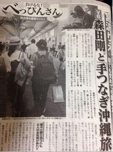 V6森田剛と宮沢りえの沖縄デート現場が観光スポットになっていた!