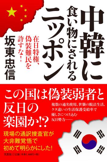 「好きか嫌いか言う時間」でジャーナリストが日本を「ブラック国家」と非難
