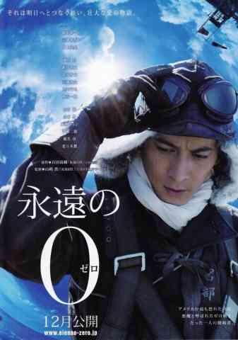 映画監督の井筒和幸氏、『永遠の0』を強烈批判「観た記憶をゼロにしたい」