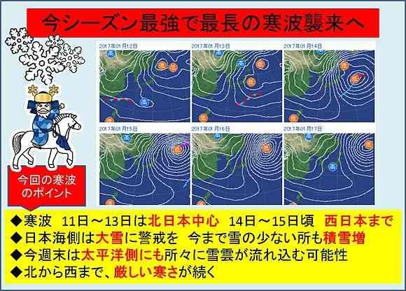 【天気】今シーズン最強&最長の寒波襲来へ 11日~15日は全国的に警戒を