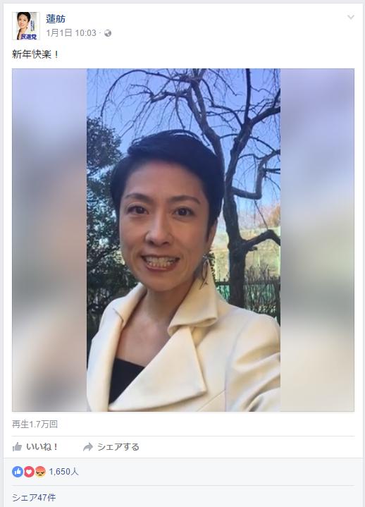 【炎上】蓮舫が新年の挨拶を中国語から日本語に修正!あんた何がしたいんだよ!