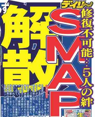 SMAPファンクラブが返金対応を開始も 「3円切り捨て」に苦情噴出 - ライブドアニュース