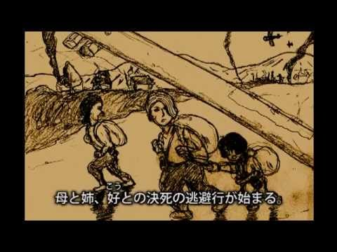竹林はるか遠く―日本人少女ヨーコの戦争体験記 - YouTube