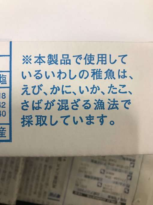 【異物混入?】