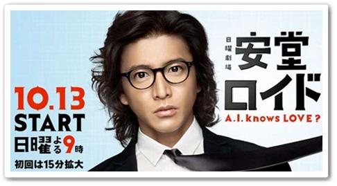 木村拓哉主演『安堂ロイド』、初回視聴率19.2%マークするも業界内から「失敗確定」の声
