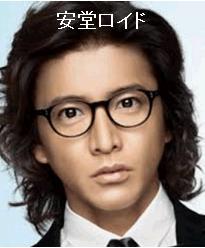 木村拓哉主演の「安堂ロイド~A.I.knows LOVE?~」、第2話の視聴率は15.2%で爆下げ