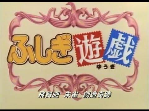 不思議遊戲 OP 「いとおしい人のために」 佐藤朱美 - YouTube