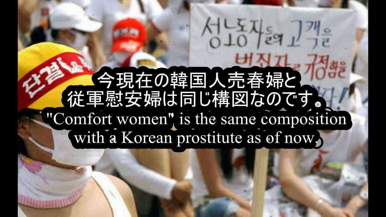 "Prostitution in Korean society and ""Comfort women"" - YouTube"