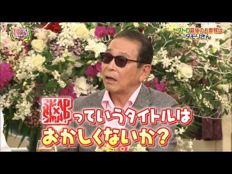【SMAP×SMAP】ビストロSMAP最終回にタモリ出演!!タイトルおかしくないか? - YouTube
