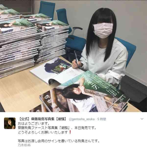 乃木坂46齋藤飛鳥、顔が小さすぎて見えなくなる「マスクが大きいのか、顔が小さすぎるのか」 - モデルプレス