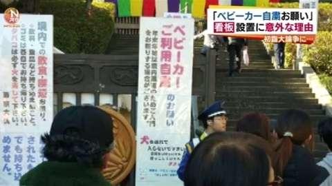 「ベビーカー自粛お願い」 看板設置に意外な理由(TBS系(JNN)) - Yahoo!ニュース
