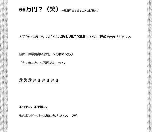 大学休むのに66万円…?値下げ訴えた女性ブログ話題